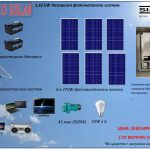 Eco 3Kw fin…..-page-001